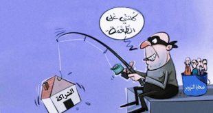 مقاول مغربي يقرر اللجوء إلى القضاء في أكبر عملية نصب و تزوير