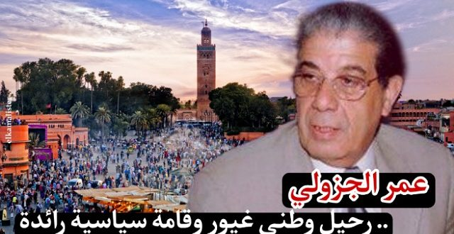 عمر الجزولي.. رحيل وطني غيور وقامة سياسية رائدة