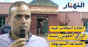 مراكش.. إعادة انتخاب عبد الرزاق أحلوش رئيسا لجماعة السويهلة